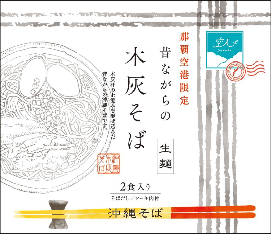 昔ながらの生麺木灰そば/2食