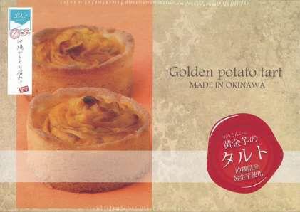 黄金芋のタルト