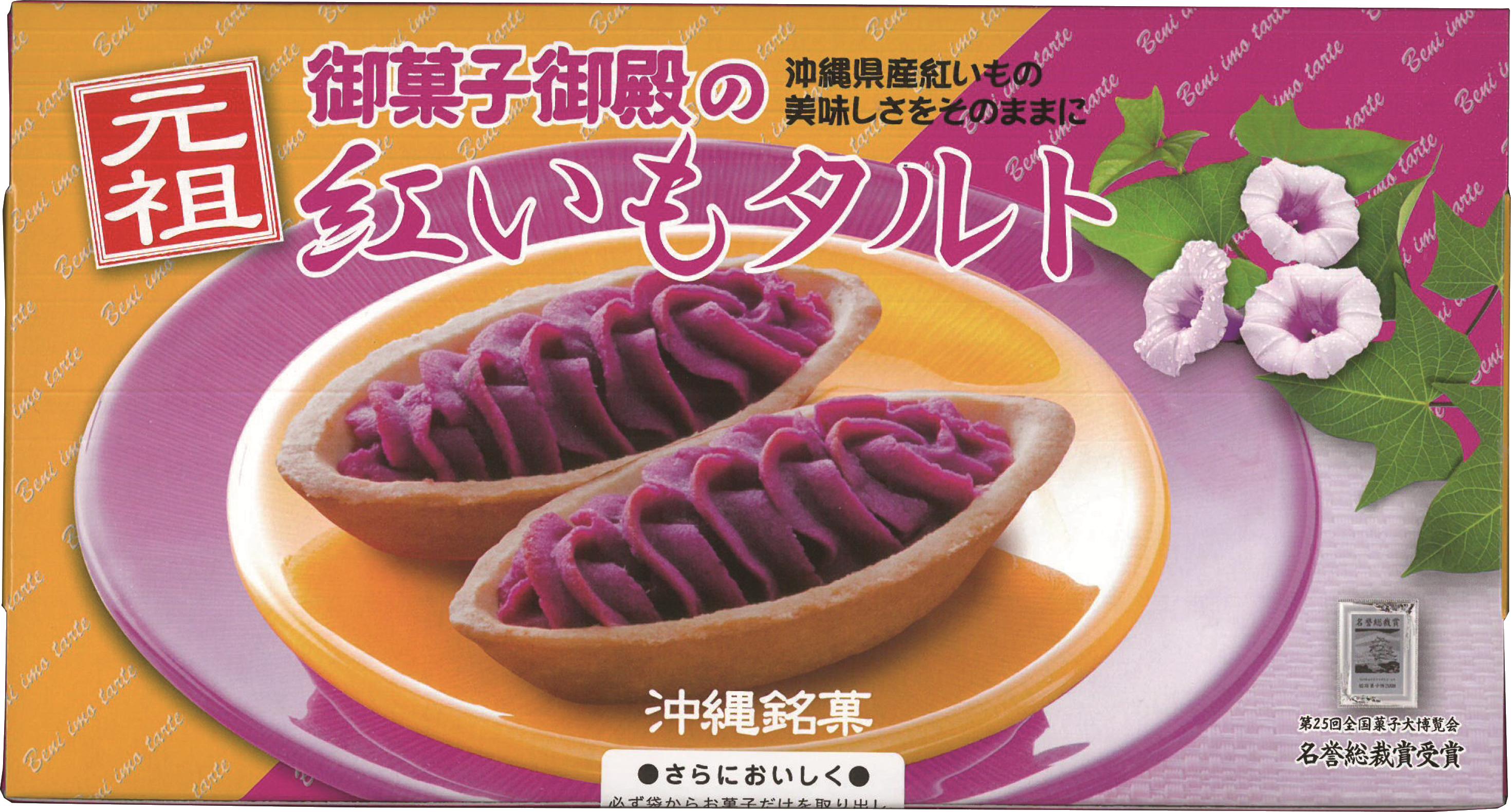芋 タルト 紅