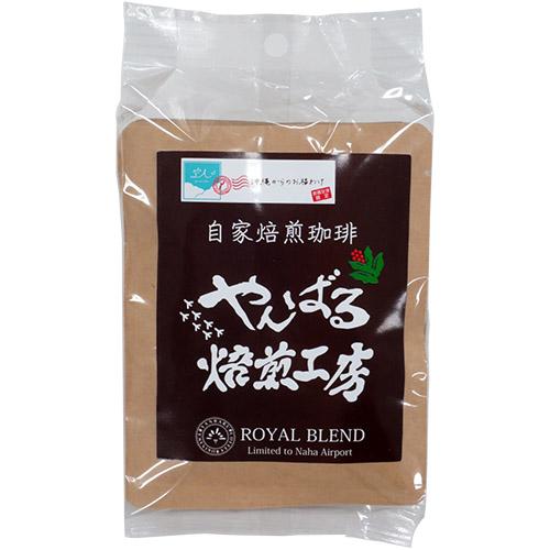 やんばる焙煎工房ロイヤルブレンドコーヒー/50g