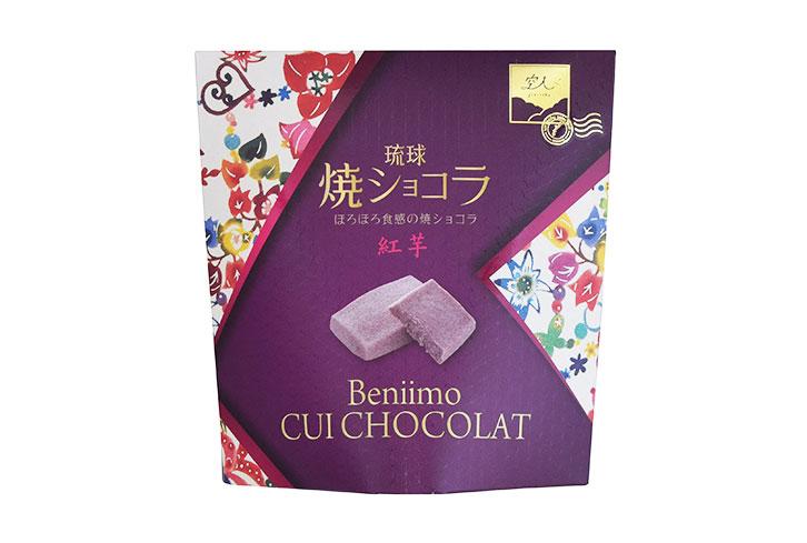 琉球焼ショコラ/紅芋(5個入)