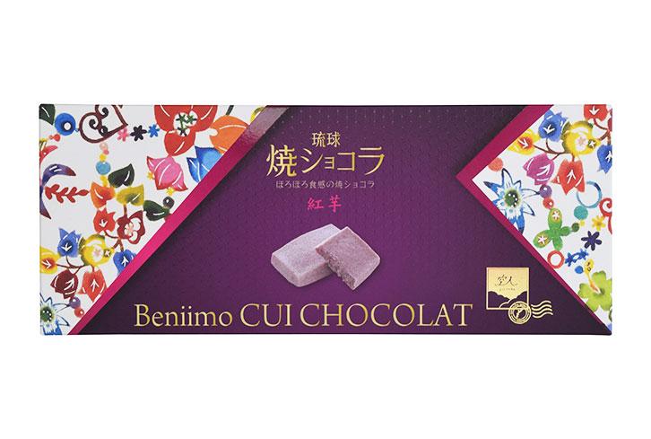 琉球焼ショコラ/黒糖(5個入)