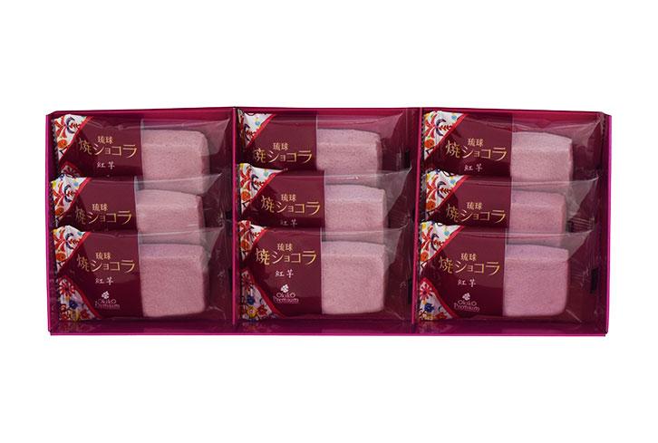 琉球焼ショコラ/紅芋(9個入)