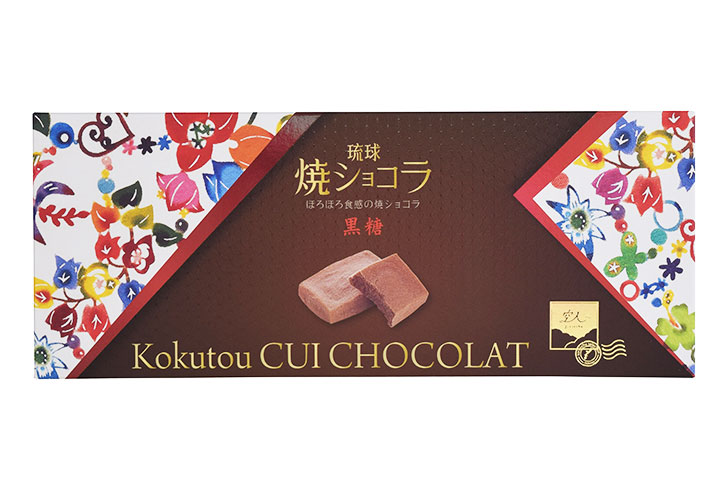 琉球焼ショコラ/黒糖(9個入)